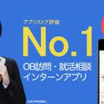 OBトーク 就活アプリ OB訪問された!