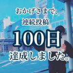 【達成】ブログ連続投稿100日 理系大学生の真剣な想い